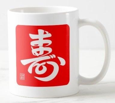 寿おめでとう四角赤マグカップ