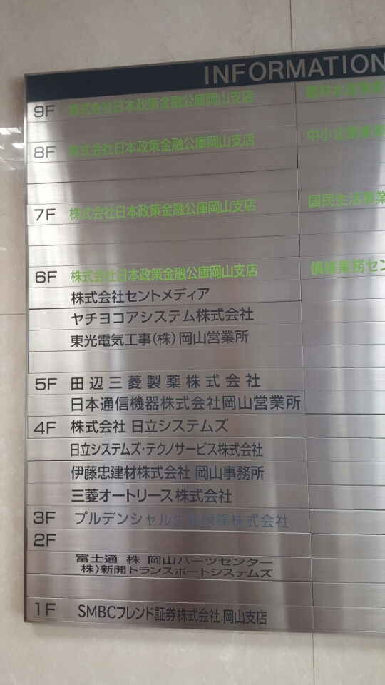 政策 岡山 支店 日本 金融 公庫