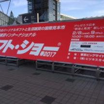 2017-2 商品展…