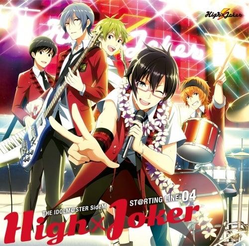 HIGH JUMP NO LIMIT (High×Joker) パート分け歌詞 | Lilac