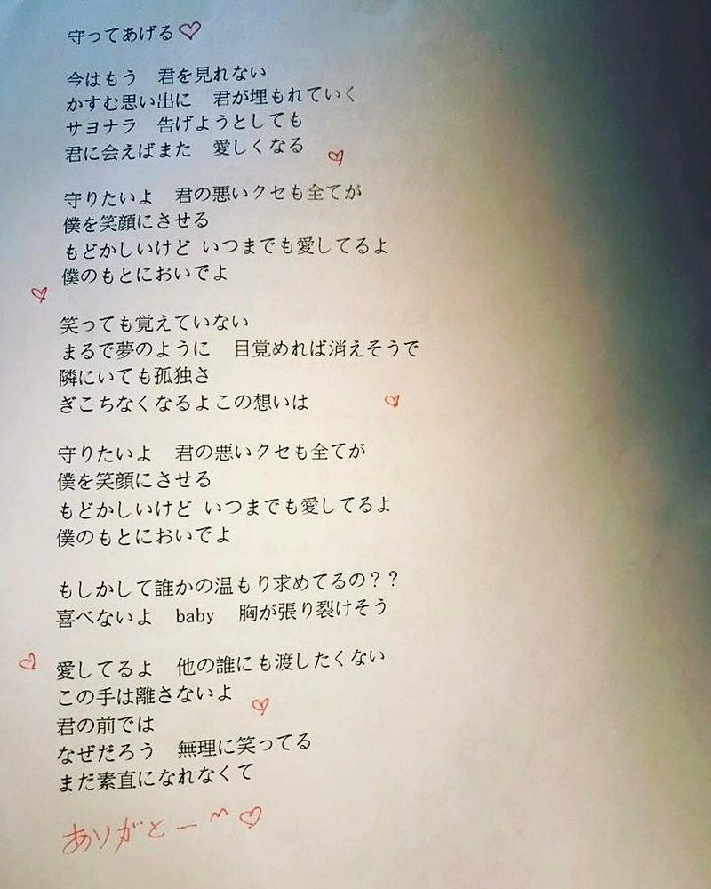ジェジュン instagrm②「守ってあげる」日本語歌詞 20170210|ふるふる