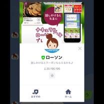 あきこちゃん☆クーポンをゲットする方法(o^^o)の記事に添付されている画像