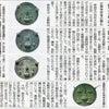 大興寺の懸仏、県有形文化財に指定されるの画像