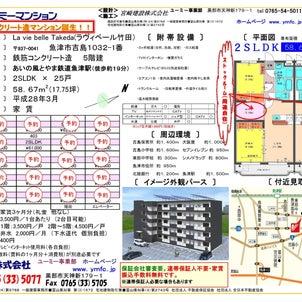 空室情報☆魚津市吉島2/11現在☆の画像