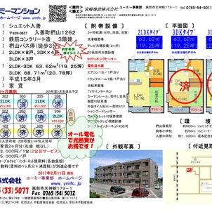 空室情報☆入善町2/11現在☆の画像