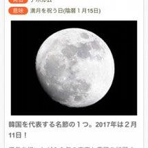 今日は大満月の日【정…