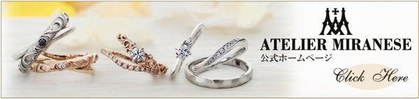 結婚指輪のアトリエミラネーゼ公式サイト