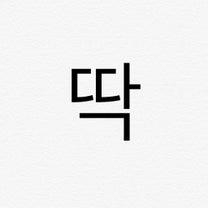 よく使う韓国語 「딱」ぴったりだの記事に添付されている画像