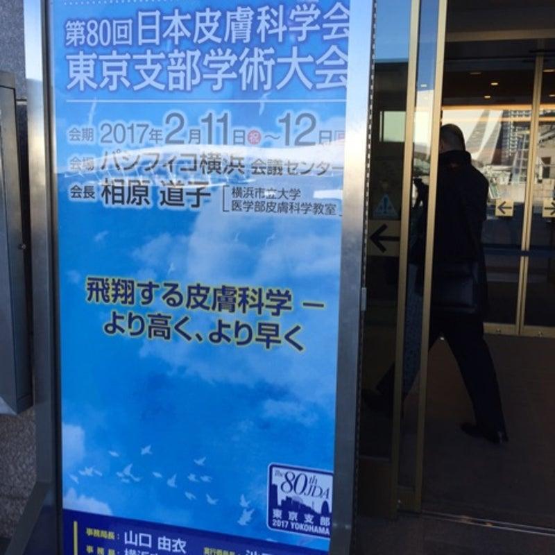 日本 皮膚 科学 会 東京 支部