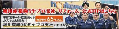 堀川産業㈱ミヤプロ支社リフォームHPへ