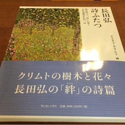 長田 弘さん   「詩ふたつ」花を持って会いにゆく 言の葉が繋ぐご縁に感謝をこめの記事に添付されている画像