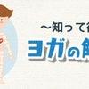 2/11(土)ヨガの解剖学、生理学WSアンケート結果の画像