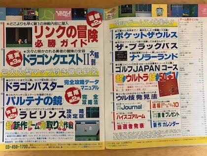 大人の子供部屋ファミマガ 1987年 No. 2 (2月6日号)コメント