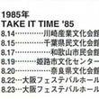 1985年 地球音楽…
