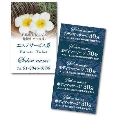 高級感ご招待券印刷,美容整体切り取り回数チケット