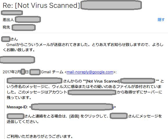ウィルス に 感染 または その 疑い の ある ファイル が 添付 され てい まし た