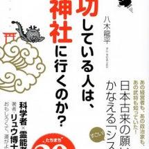 2/24日本のルーツ…