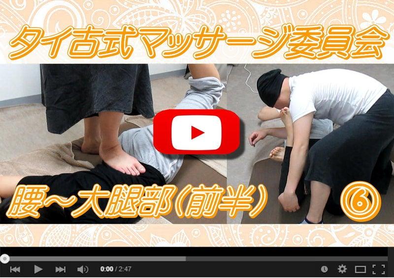 タイマッサージ連続技《腰~大腿部》前半 1