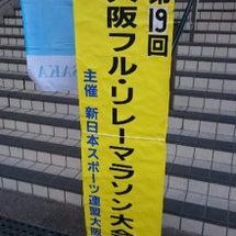 大阪フル・リレーマラ…