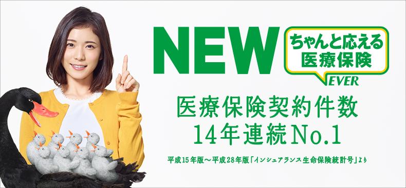 ーーそろそろ医療保険に入るべきか悩んでいる松岡茉優さんのもとに、いつものようにブラックスワンがやって来て\u201c無責任\u201dな発言を連発!