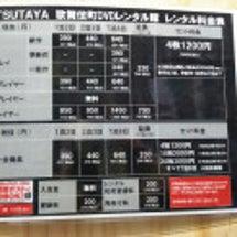 新宿TSUTAYA歌…
