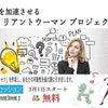 3月は東京でも本格受付開始します!!の画像