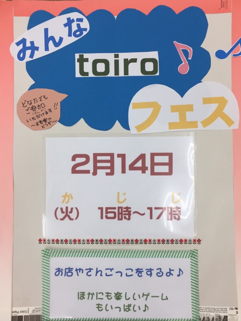 o0480064013868459445 - ☆2月13日 (月)☆toiro西谷☆