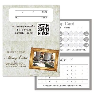 ヘアーサロン会員カード,ご来店カード作成