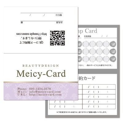 サロンご予約カード,ご来店カード注文印刷