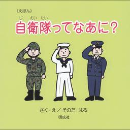 画像 自衛隊の方々を応援するステキな絵本のご紹介です♪ の記事より