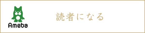 紀凛オフィシャルブログ「読者になる」