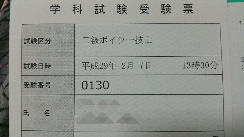 日 ボイラー 技士 試験