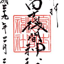 ☆富士浅間神社神社 (ふじせんげんじんじゃ)の記事に添付されている画像