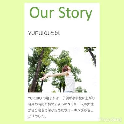 YURUKU®のセミナーについての記事に添付されている画像