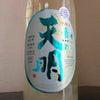 第335回「吟吟」蔵元さんを囲む会/福島県「天明」曙酒造さまの画像