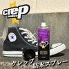 Crep Protect クレップ プロテクト 防水スプレー のご紹介!!の画像
