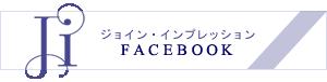 ジョイン・インプレッション フェイスブック