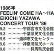 1986年 地球音楽…
