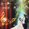 YUMI KATSURA オペラでつづる 新結婚物語♡の画像