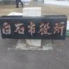 宮城県 白石市  ハクビシン駆除の画像