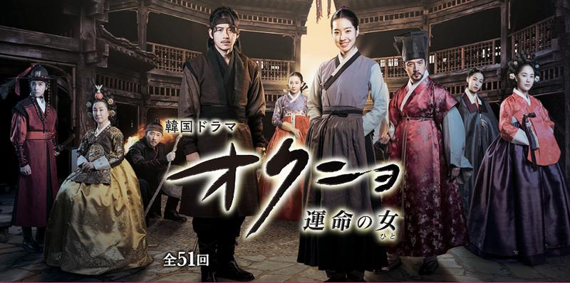 韓国ドラマ-オクニョ-あらすじ-相関図