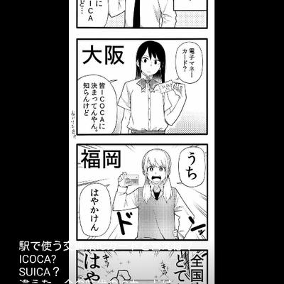 日本三大都市は東京大阪福岡 福岡なのか?  後編の記事に添付されている画像
