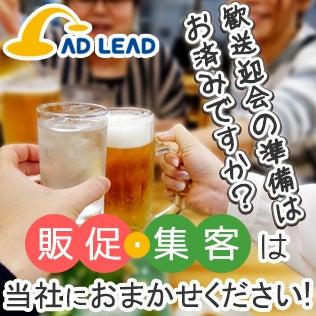 販促・集客なら株式会社アド・リード!食べログ・NJSS・att.JAPAN・Glutton・グルトン・くぅ~貯