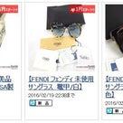今夜終了【ヤフオク1円開始】人気作家さんの器/FENDI/Aストリーター/USAコンバース他の記事より