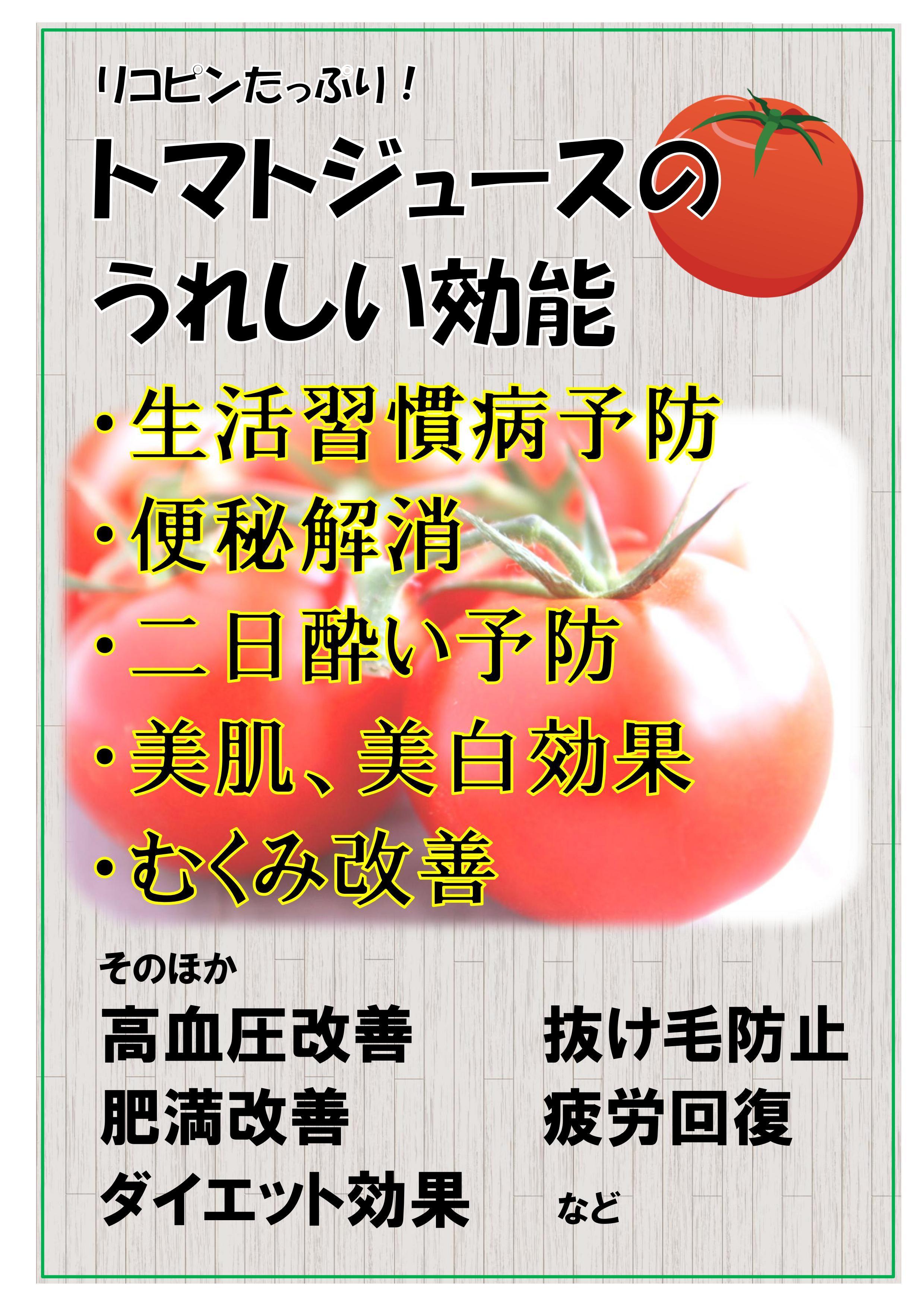 ジュース の 効能 トマト