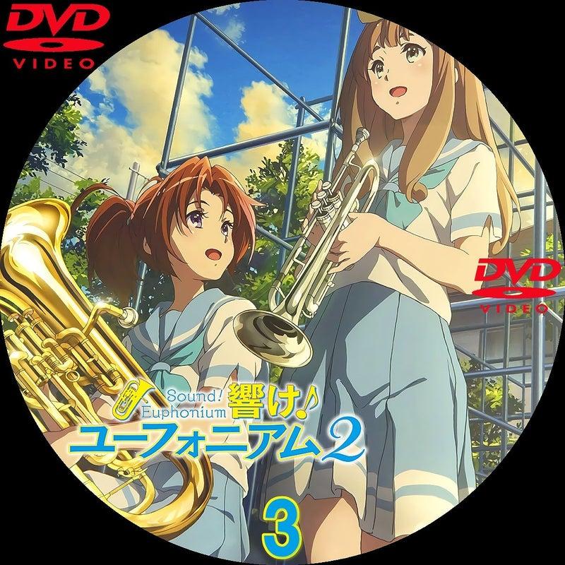 ★響け!ユーフォニアム2 DVDラベル