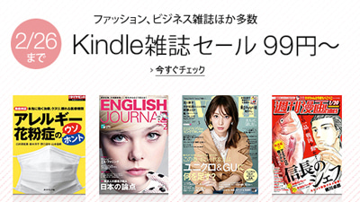 Kindle 雑誌