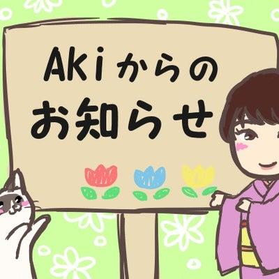 【募集中】3月20〜26日東京滞在します♪ 25日は『しゃべり場あそび場』で遊びの記事に添付されている画像