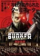 BUNKER バンカー/地底要塞
