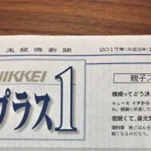 日経新聞に掲載されま…